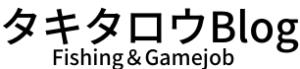 タキタロウblog ゲーム業界の就職・転職アドバイス、個人でのお金の稼ぎ方